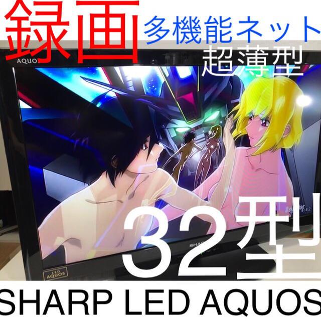 AQUOS(アクオス)の【録画インターネットテレビ】32型 シャープ 液晶テレビ AQUOS SHARP スマホ/家電/カメラのテレビ/映像機器(テレビ)の商品写真