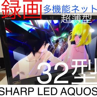 アクオス(AQUOS)の【録画インターネットテレビ】32型 シャープ 液晶テレビ AQUOS SHARP(テレビ)