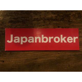 JAPANBROKER(シール)
