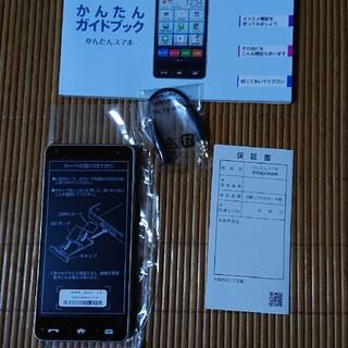 キョウセラ(京セラ)のSIMロック解除済 Y!mobileかんたんスマホ705KCシルバーワイモバイル(スマートフォン本体)
