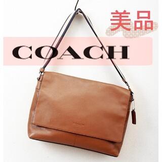 コーチ(COACH)の【美品】COACH(コーチ) サリバン レザーメッセンジャーバッグ ブラウン!(メッセンジャーバッグ)