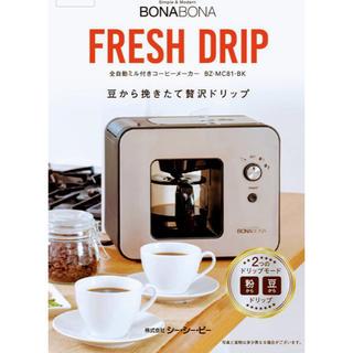 即日発送 豆・粉からドリップ可 全自動ミル付き BONABONAコーヒーメーカー(コーヒーメーカー)