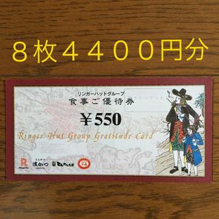 リンガーハット 株主優待券 4400円分(レストラン/食事券)