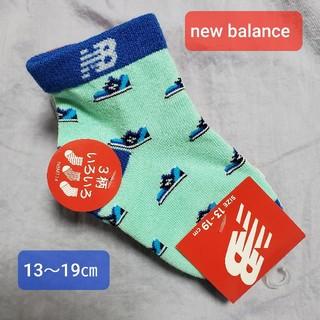 ニューバランス(New Balance)の【新品タグ付き】new balance 3足セットです♪(靴下/タイツ)