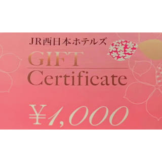 JR西日本ホテルズ ギフトチケット22000円分(宿泊券)