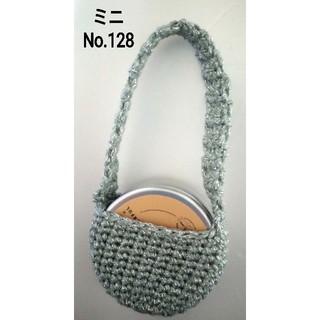 手編み ヨガバームホルダー ミニ128(ヨガ)