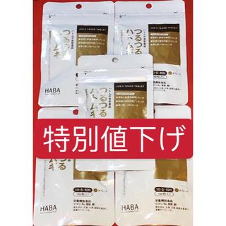 ハーバー(HABA)のつるつるハトムギ  HABA 5袋セット(その他)
