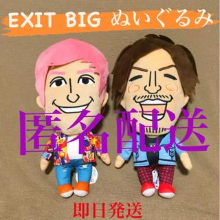 EXIT BIG ぬいぐるみ 2体セット(お笑い芸人)