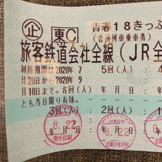 ジェイアール(JR)の青春18きっぷ 1回 (即日発送)(鉄道乗車券)
