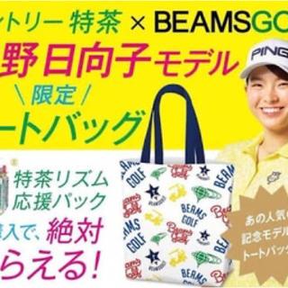ビームス(BEAMS)のbeams golf渋野日向子モデル限定トートバック(バッグ)