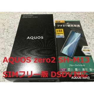 アクオス(AQUOS)の新品☆SHARP AQUOS zero2 SH-M13 ブラック SIMフリー(スマートフォン本体)