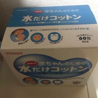 和光堂 - 新品未開封 和光堂 赤ちゃんのための水だけコットン