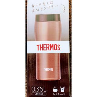 サーモス(THERMOS)の早い者勝ち!ベストセラーサーモス香りを楽しむ広口真空断熱タンブラー360ml(タンブラー)