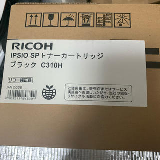 リコー(RICOH)のRICOH IPSIO SPトナーブラックC310H(PC周辺機器)