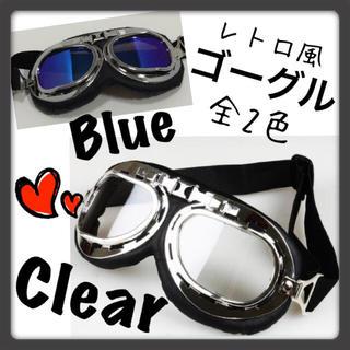 レトロ風ゴーグル 仮装コスプレ ヘルメット おしゃれ ゴーグル クリア 透明(小道具)