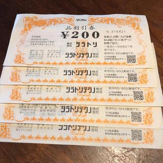 シラトリ 割引券 5枚(その他)