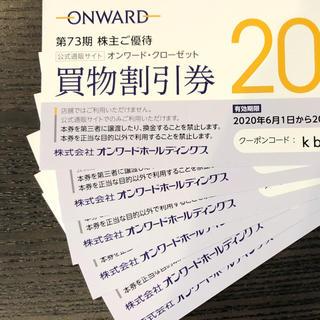 ニジュウサンク(23区)の2021/5/31まで【6枚セット】株主優待 オンワード(ショッピング)