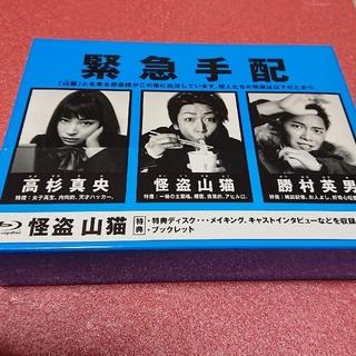 カトゥーン(KAT-TUN)の『怪盗山猫』Blu-ray-BOX(TVドラマ)