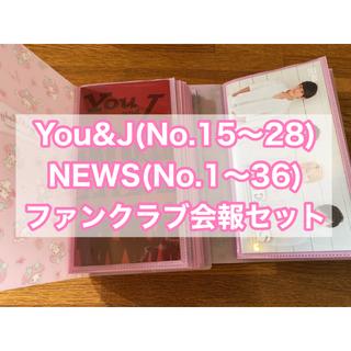 ニュース(NEWS)のNEWS ファンクラブ会報 51冊セット(※バラ売り不可)(アイドルグッズ)
