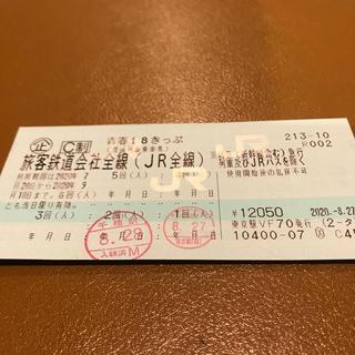 ジェイアール(JR)の青春18きっぷ 3回 即日発送可 (鉄道乗車券)
