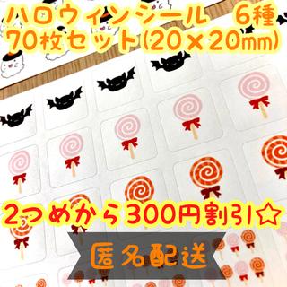 ★ハンドメイド シール ハロウィン 6種 70枚セット No.555(その他)