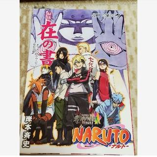 NARUTO 秘伝 在の書 特典 非売品(少年漫画)