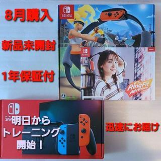 ニンテンドースイッチ(Nintendo Switch)の【新品】Switch本体 ネオン リングフィットアドベンチャーソフトのセット(家庭用ゲーム機本体)