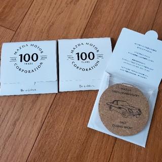 マツダ(マツダ)のマツダ 100周年記念 コルクコースター(ノベルティグッズ)