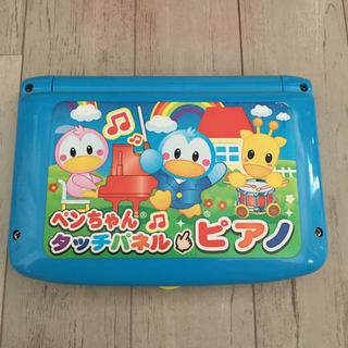 ニシマツヤ(西松屋)のぺんちゃん タッチパネルピアノ(知育玩具)