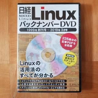 日経LinuxバックナンバーDVD 1999~2019(専門誌)