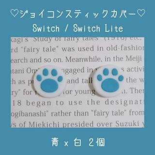 Switch スイッチ ジョイコン スティックカバー 青 白 2個 肉球(その他)
