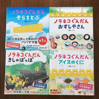 ハクセンシャ(白泉社)のノラネコぐんだん4冊セット(絵本/児童書)