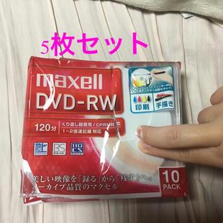 マクセル(maxell)のDVD-RW 5枚セット(PC周辺機器)