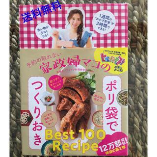ワニブックス(ワニブックス)の家政婦マコのポリ袋で作りおき(料理/グルメ)