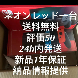 Nintendo Switch ネオン本体(家庭用ゲーム機本体)