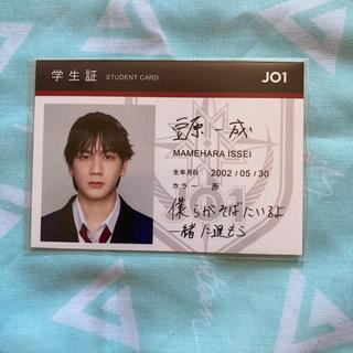 JO1 STARGAZERトレカ(アイドルグッズ)