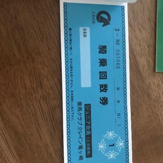 クレイン竜ヶ崎 ジュニアチケット(その他)