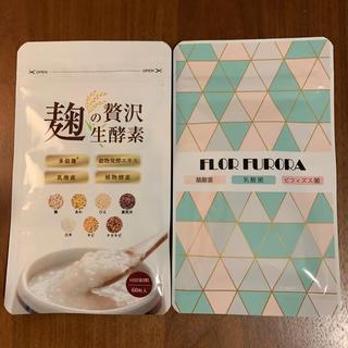 麹の贅沢生酵素 FLOR FURORA 2袋セット(ダイエット食品)
