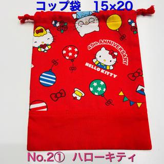 ハローキティ(ハローキティ)の【ランチョンマット】No. 2①  ハローキティ(その他)