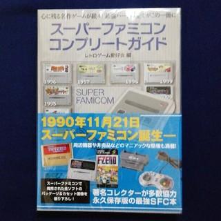 スーパーファミコン(スーパーファミコン)のスーパーファミコンコンプリートガイド(アート/エンタメ)