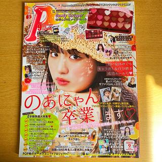 カドカワショテン(角川書店)のPopteen (ポップティーン) 2020年 09月号(その他)