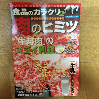 タカラジマシャ(宝島社)の食品のカラクリ 2(その他)