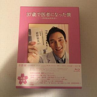 スマップ(SMAP)の37歳で医者になった僕~研修医純情物語~ Blu-ray BOX(TVドラマ)