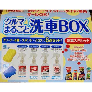 クルマ丸ごと洗車BOX!シャワックスクリンビューノータッチUVスプレー洗車キット(洗車・リペア用品)