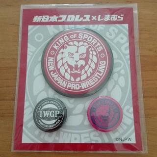 シマムラ(しまむら)の新日本プロレス×しまむら 缶バッジ(格闘技/プロレス)