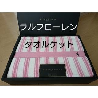 ラルフローレン(Ralph Lauren)の新品 ラルフローレン  タオルケット 日本製  寝具 バスタオル (その他)