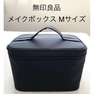 ムジルシリョウヒン(MUJI (無印良品))の無印良品 ナイロンメイクボックス Mサイズ(メイクボックス)