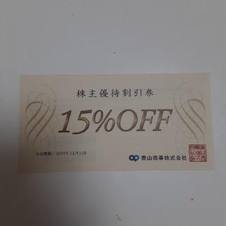 【値下】青山商事株主優待券15%オフ(ショッピング)
