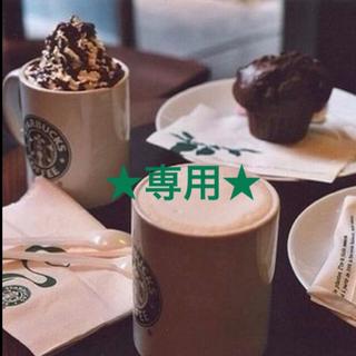 スターバックスコーヒー(Starbucks Coffee)の★哉☆様専用★(その他)