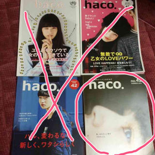 ハコ(haco!)のshsh☆様専用 haco. 43号(ファッション)